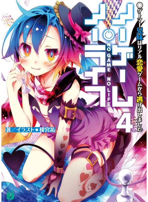 NO GAME NO LIFE-BOOK-4