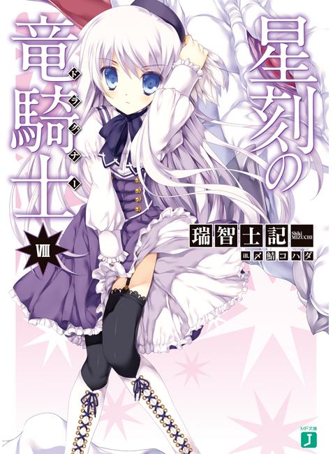 星刻龍騎士-BOOK-08