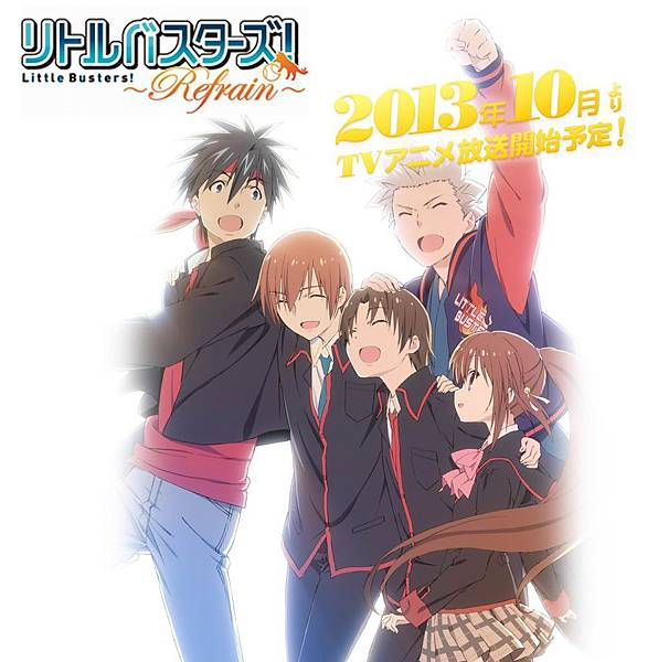 Little Busters!~Refrain~