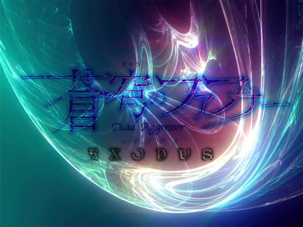 蒼穹的FAFNER~EXODUS