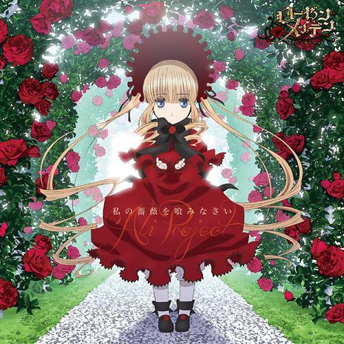 新薔薇少女-OP