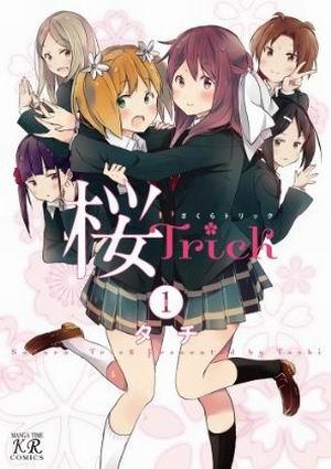 櫻Trick-COMIC-1