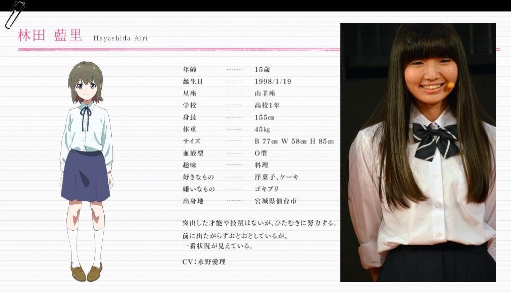 WUG-2-永野愛理