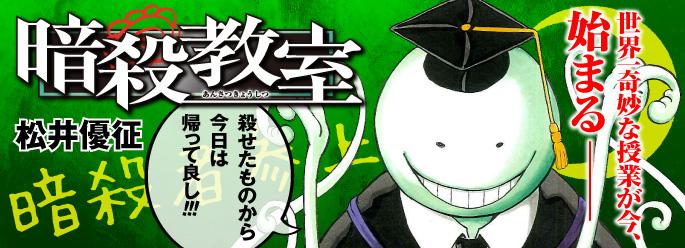 暗殺教室-COMIC-HP.jpg