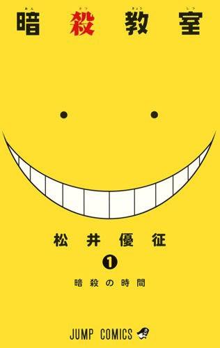 暗殺教室-COMIC-1.jpg