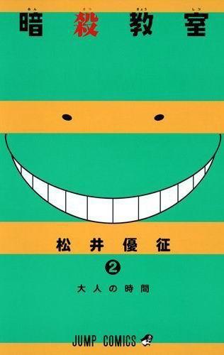 暗殺教室-COMIC-2.jpg