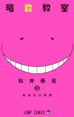 暗殺教室-COMIC-3.jpg