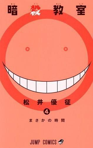 暗殺教室-COMIC-4.jpg