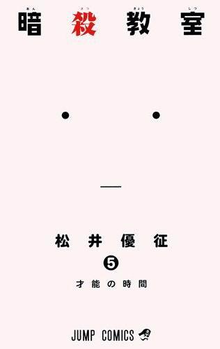 暗殺教室-COMIC-5.jpg