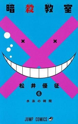 暗殺教室-COMIC-6.jpg
