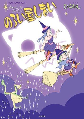 魔女姊妹YOYO與NENE-COMIC