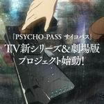 PSYCHO-PASS(第2季)