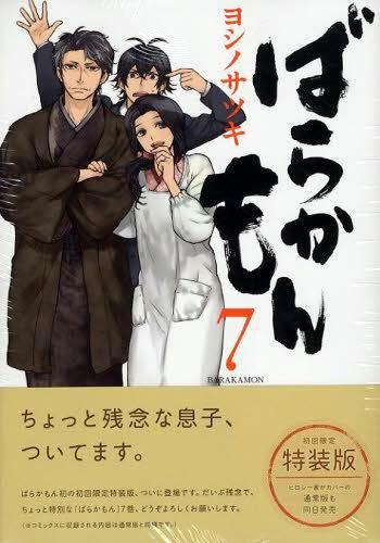元氣囝仔-COMIC-7-X