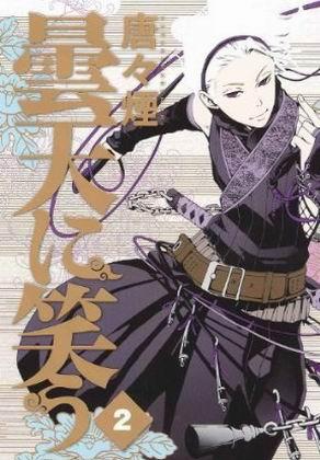 笑傲曇天-COMIC-2(20111015)