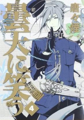 笑傲曇天-COMIC-4(20121015)