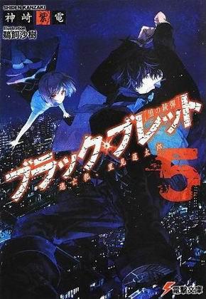 黑色子彈-BOOK-5