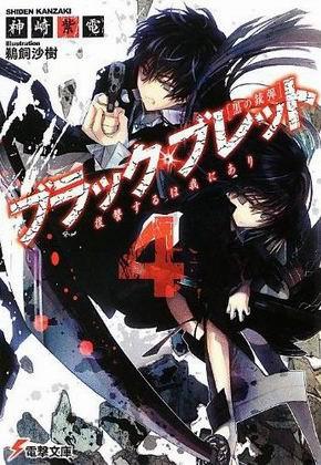 黑色子彈-BOOK-4