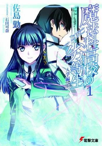 魔法科高中的劣等生-BOOK-01