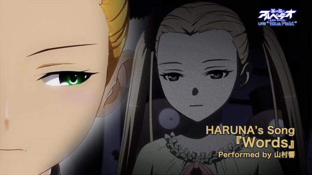 3-haruna