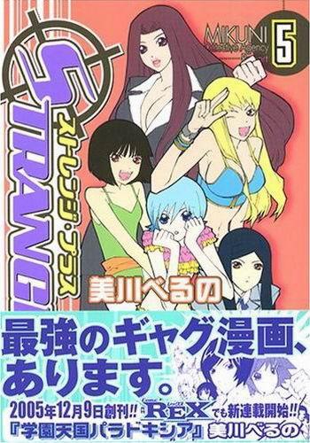 STRANGE+-COMIC-05(2005.11.25)