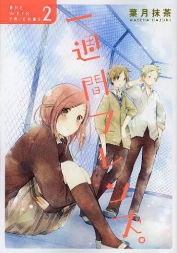 一週的朋友-COMIC-2(2012.12.22)
