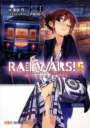 RAIL WARS!-日本國有鐵道公安隊-BOOK-5