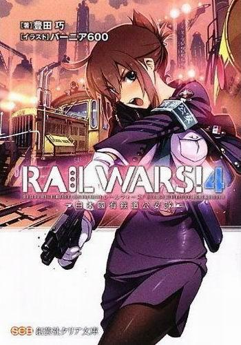 RAIL WARS!-日本國有鐵道公安隊-BOOK-4