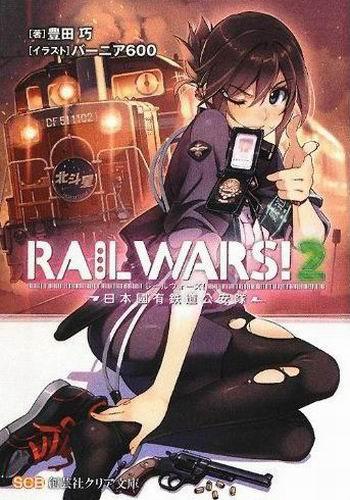 RAIL WARS!-日本國有鐵道公安隊-BOOK-2