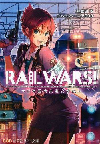 RAIL WARS!-日本國有鐵道公安隊-BOOK-1