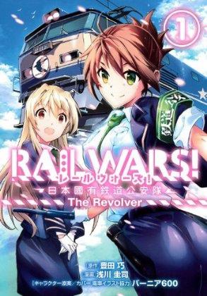 RAIL WARS!-日本國有鐵道公安隊-COMIC-1