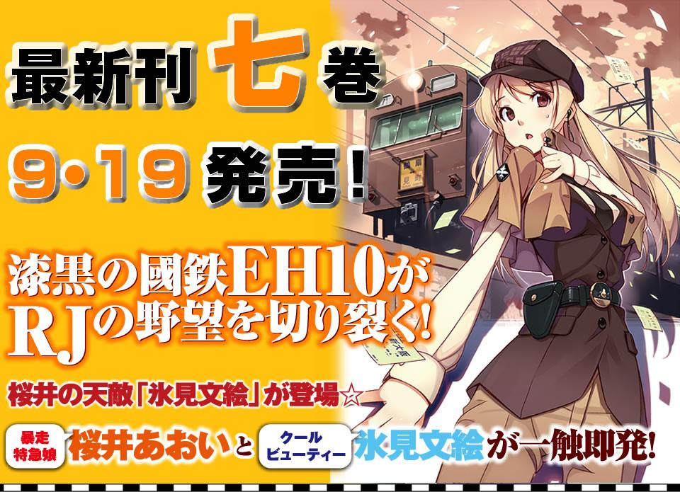 RAIL WARS!-日本國有鐵道公安隊-BOOK-HP