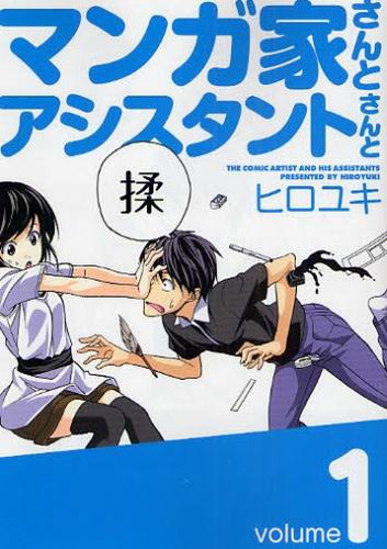 漫畫家和助手-COMIC-01