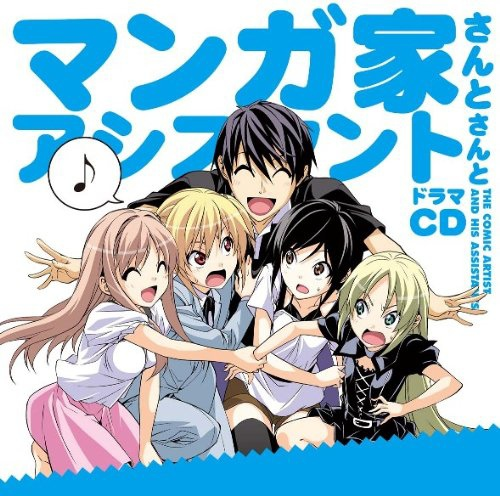 漫畫家和助手-DRAMA-CD