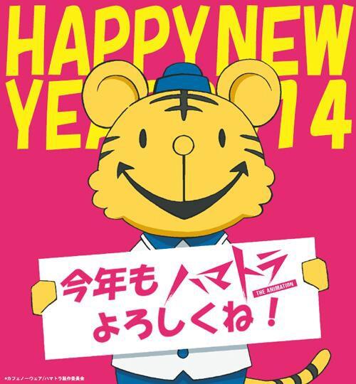2014-HAMATORA.jpg