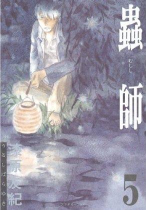 蟲師 續章-COMIC-05.jpg