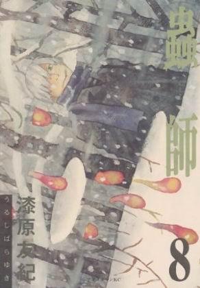 蟲師 續章-COMIC-08.jpg