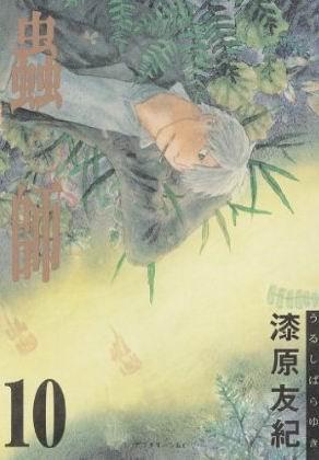 蟲師 續章-COMIC-10.jpg