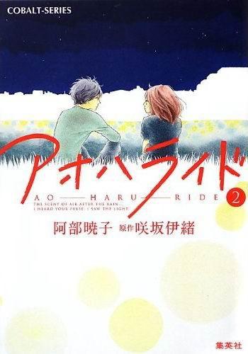 閃爍的青春-BOOK-2(2012.08.01).jpg