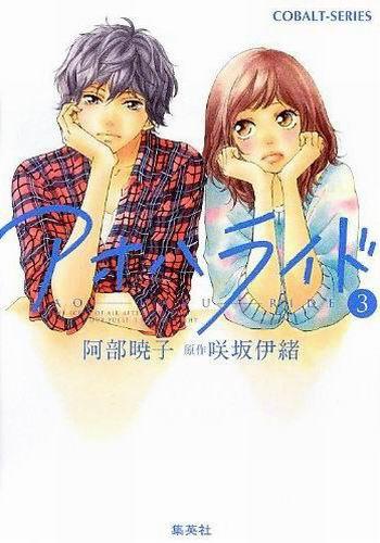 閃爍的青春-BOOK-3(2013.03.01).jpg