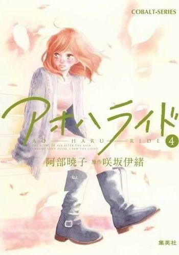 閃爍的青春-BOOK-4(2013.12.27).jpg