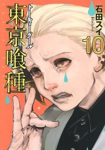 東京食種-COMIC-10