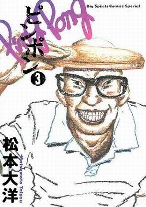乒乓-COMIC-3