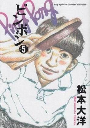 乒乓-COMIC-5