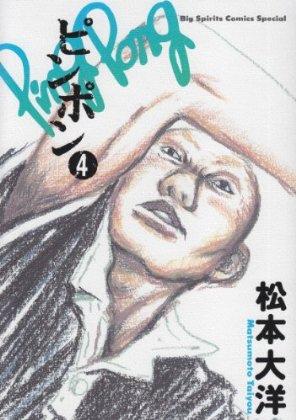 乒乓-COMIC-4