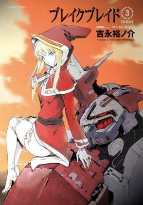 破刃之劍-COMIC-N-03.jpg