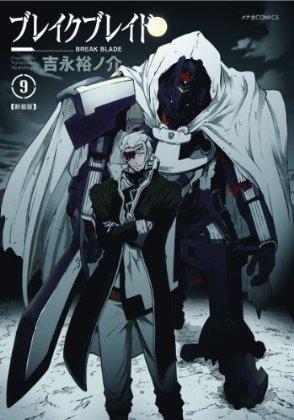 破刃之劍-COMIC-N-09.jpg