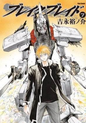 破刃之劍-COMIC-O-07.jpg