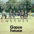 Goose house.jpg