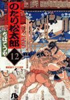 大個子-COMIC-N-12.jpg