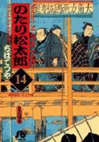 大個子-COMIC-N-14.jpg